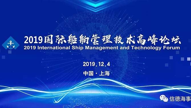 Welcome to 2019 International Ship Management and T