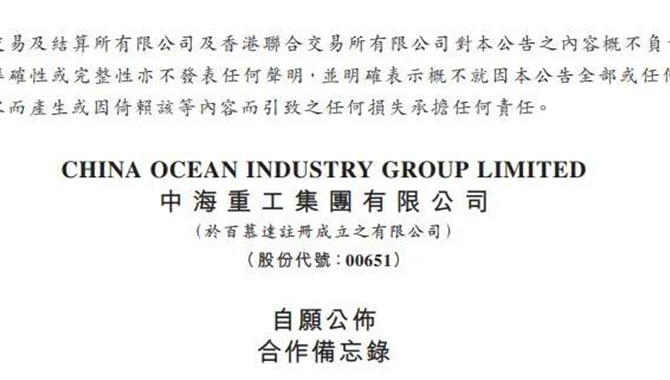 China Ocean Industry Group signed a MOU with over 1