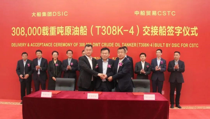 DSIC delivers a 300,000-ton VLCC