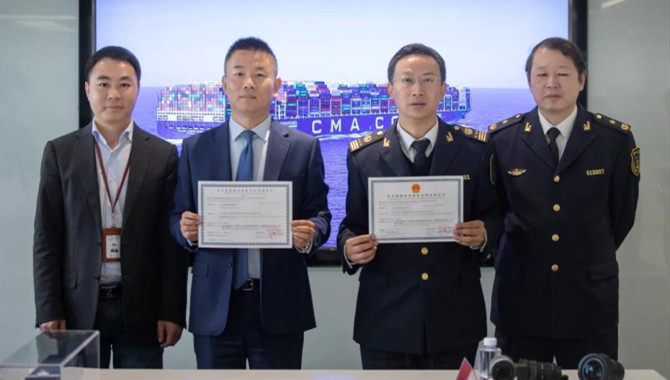 Shanghai MSA issued a qualification certificate to
